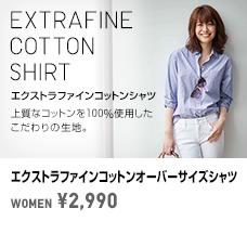 エクストラファインコットンオーバーサイズシャツ