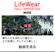 LifeWear FALL/WINTER 2016 MOVIE