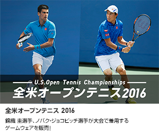 全米オープンテニス2016