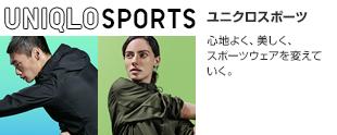ユニクロスポーツ