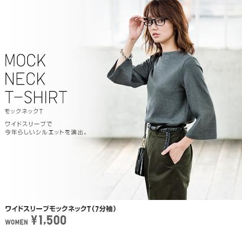 ワイドスリーブモックネックT(7分袖)