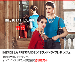 INES DE LA FRESSANGE(イネス・ド・ラ・フレサンジュ)