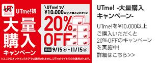 UTme! -大量購入キャンペーン-