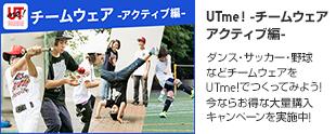 UTme! -チームウェア アクティブ編-