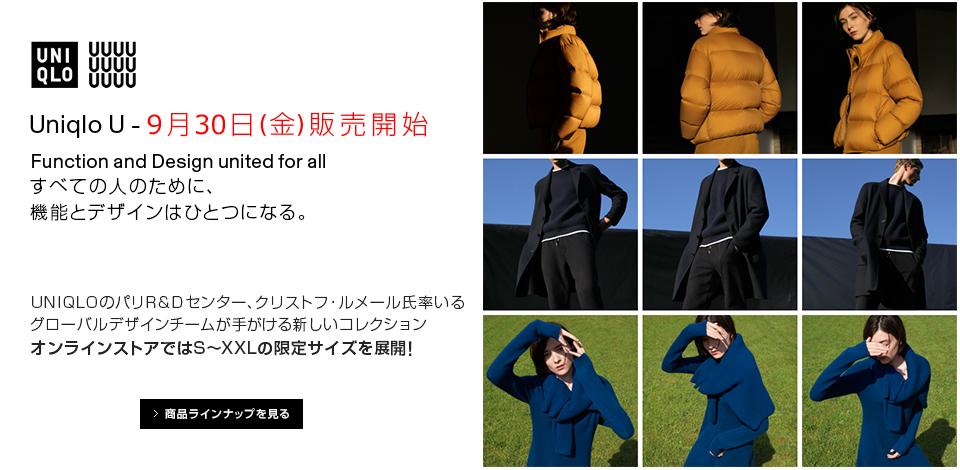 Uniqlo U 9月30日(金)販売開始