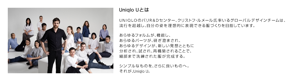 Uniqlo Uとは