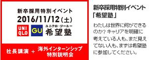 新卒採用特別イベント「希望塾」