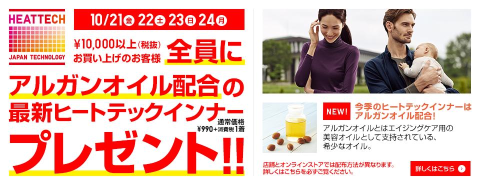 アルガンオイル配合の最新ヒートテックプレゼント!