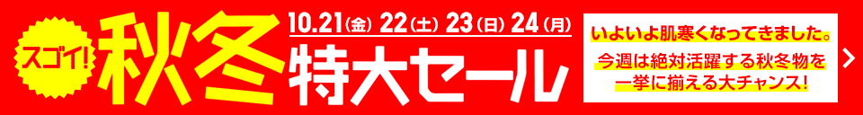 スゴイ!秋冬特大セール10.21(金)22(土)23(日)24(月)いよいよ肌寒くなってきました。今週は絶対活躍する秋冬物を一挙に揃える大チャンス!