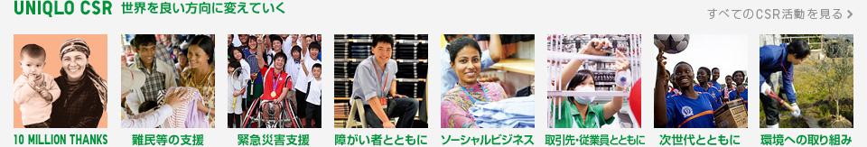 UNIQLO CSR 世界をいい方向に変えていく