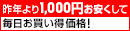 昨年より1000円お安くして毎日お買い得価格!
