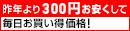昨年より300円お安くして毎日お買い得価格!