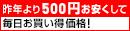 昨年より500円お安くして毎日お買い得価格!