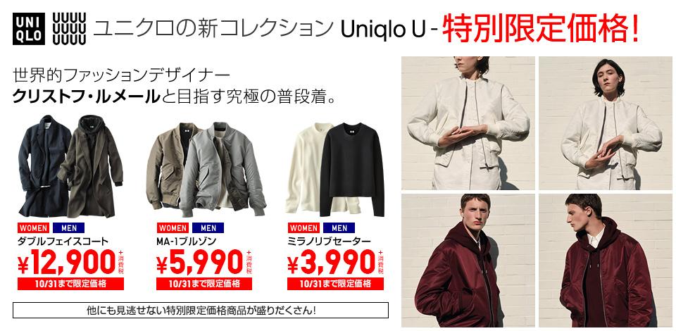 ユニクロの新コレクション Uniqlo U - 特別限定価格!