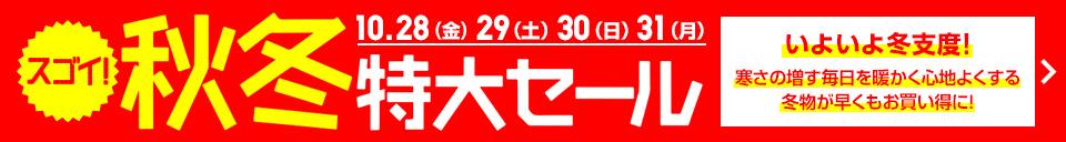 スゴイ!秋冬特大セール10.28(金)29(土)30(日)31(月)いよいよ冬支度!