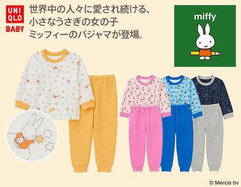 世界中の人々に愛され続ける、小さなうさぎの女の子 ミッフィーのパジャマが登場。