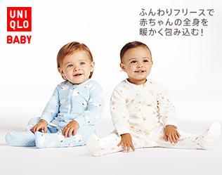 ふんわりフリースで赤ちゃんの全身を暖かく包み込む!