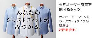 セミオーダー感覚で選べるシャツ