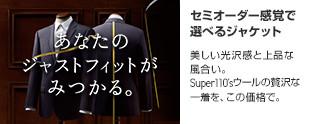 セミオーダー感覚で選べるジャケット