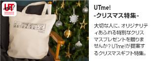 UTme! -クリスマス特集-
