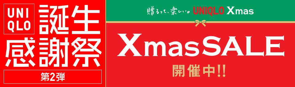 UNIQLO誕生感謝祭 第2弾 XmasSALE開催中!!