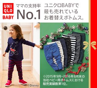 ユニクロBABYで最も売れているお着替えボトムス。