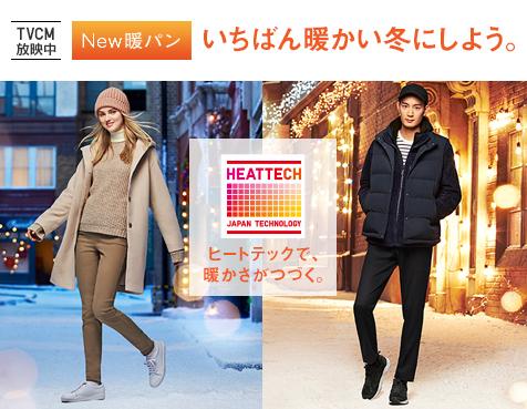 いちばん暖かい冬にしよう。