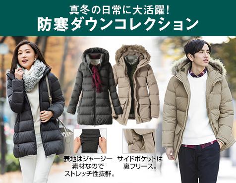真冬の日常に大活躍!防寒ダウンコレクション