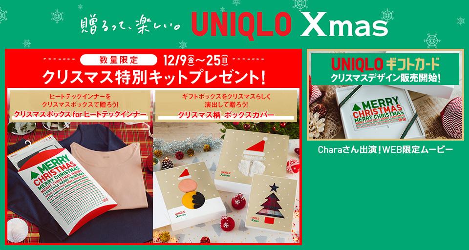 贈るって、楽しい。UNIQLO Xmas