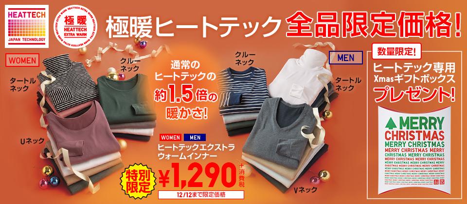 極暖ヒートテック全品限定価格!