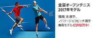 全豪オープンテニス2017モデル