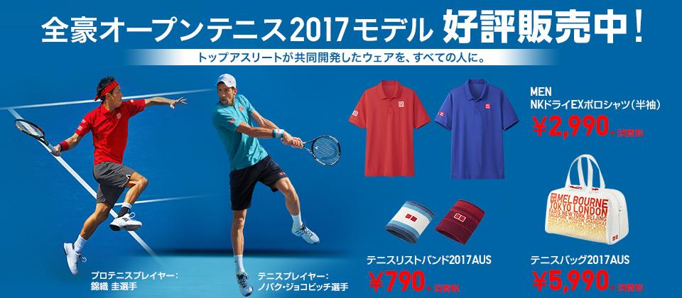 全豪オープンテニス2017モデル 好評販売中!