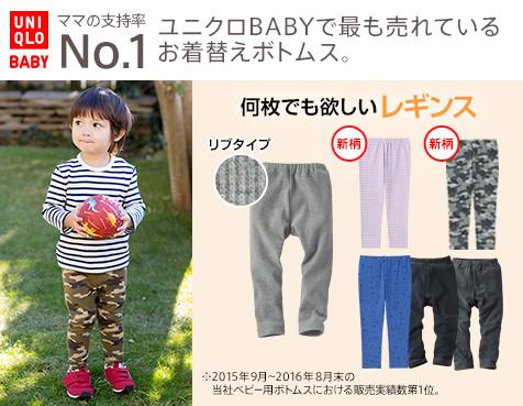 ママの支持率NO.1 ユニクロBABYで最も売れているお着替えボトムス。