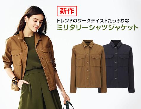 トレンドのワークテイストたっぷりなミリタリーシャツジャケット