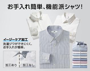上質で使える機能派シャツ
