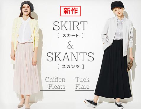 スカート&スカンツ