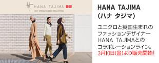 HANA TAJIMA(ハナ タジマ)