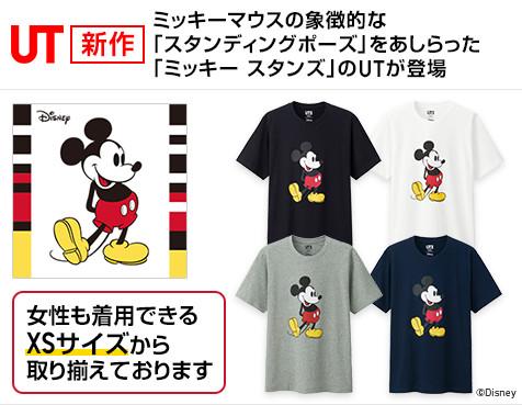 ミッキーマウスの象徴的な「スタンディングポーズ」をあしらった「ミッキー スタンズ」のUTが登場