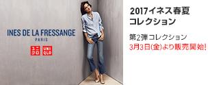 2017イネス春夏コレクション