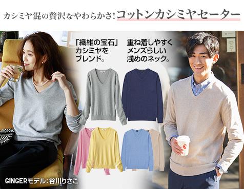 カシミヤ混の贅沢なやわらかさ!コットンカシミヤセーター
