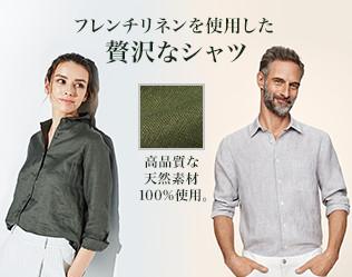 フレンチリネンを使用した贅沢なシャツ