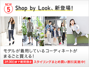 Shop by Look、新登場!