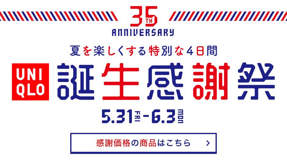 35TH ANNIVERSARY 夏を楽しくする特別な4日間 UNIQLO誕生感謝祭 5月31日(金)~6月3日(月) 感謝価格の商品はこちら