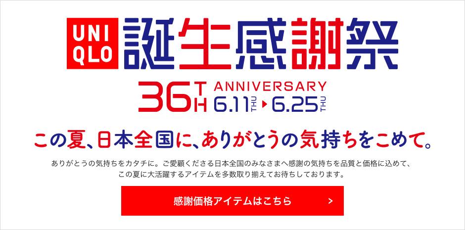 UNIQLO誕生感謝祭 36TH ANNIVERSARY 6月11日(木)~6月25日(木) この夏、日本全国に、ありがとうの気持ちをこめて。