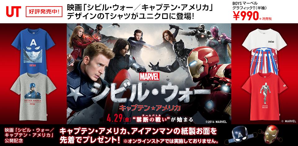 映画「シビル・ウォー/キャプテン・アメリカ」デザインのTシャツがユニクロに登場!
