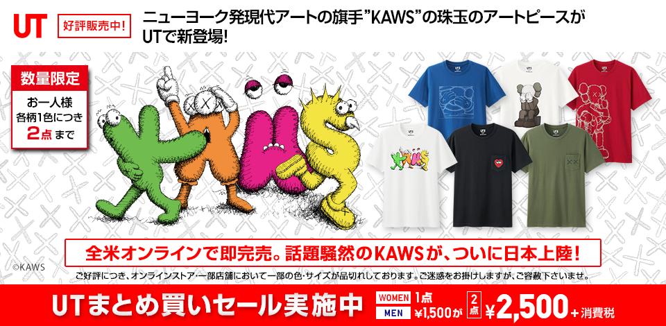 """ニューヨーク発現代アートの旗手""""KAWS""""の珠玉のアートピースがUTで新登場!"""