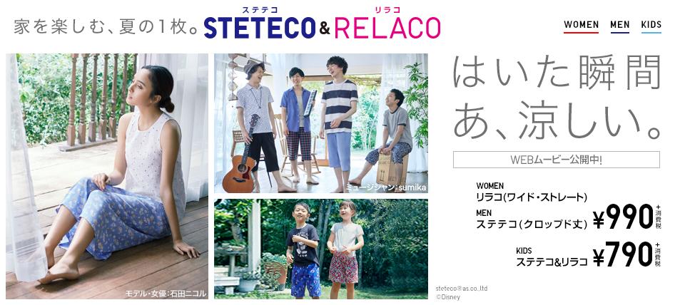 家を楽しむ、夏の1枚。STETECO & RELACO