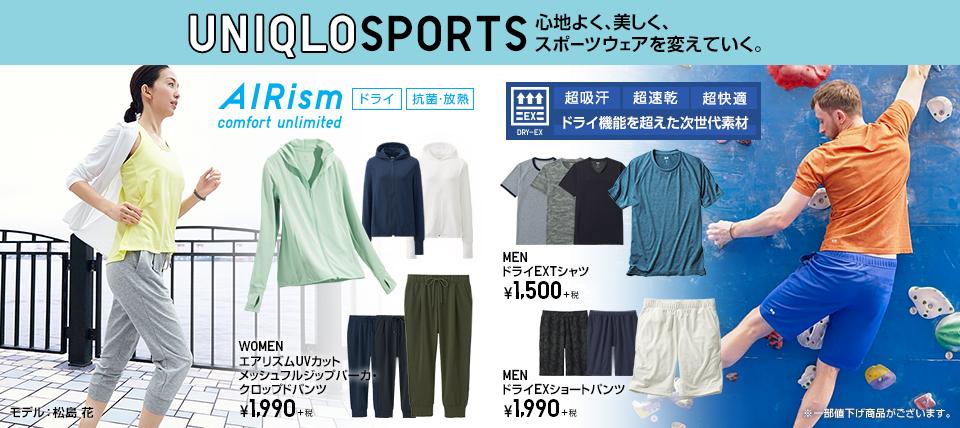 UNIQLO SPORTS 心地よく、美しく、スポーツウェアを変えていく。