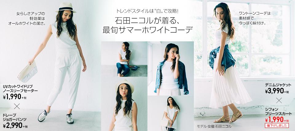 """トレンドスタイルは""""白""""で攻略!石田ニコルが着る、最旬サマーホワイトコーデ"""