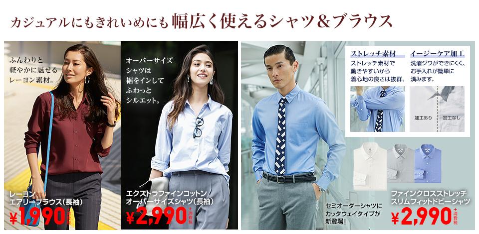カジュアルにもきれいめにも幅広く使えるシャツ&ブラウス